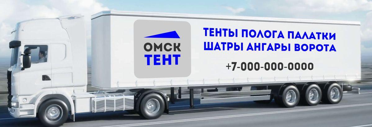 Тенты в Омске
